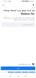 خطوات انشاء صفحة على الفيسبوك والربح منها بالتفصيل من على الموبايل 2021