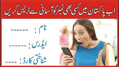 Pak E-Services | Number Trace 2019 | Pak Sim Data