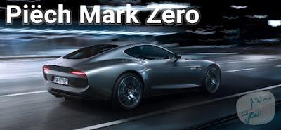 شركة Piëch Automotive الأوروبية الناشئة تعلن عن سيارتها الكهربائية الجديدة تحت إسم Piëch Mark Zéro و تزعم أن بطاريتها تشحن في أقل من 5 دقائق