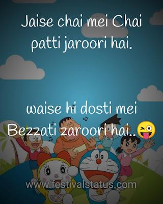 funny shayari, Funny shayari in hindi, funny shayari in english, funny shayari on friends