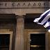 Απάλειψη των Capital Controls θα ζητήσει η Τράπεζα της Ελλάδας