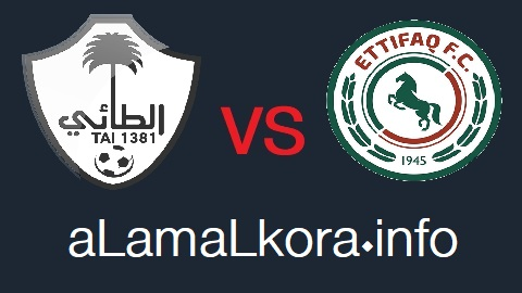 مشاهدة مباراة الطائي والاتفاق بث مباشر اليوم 23-09-2021 الدوري السعودي موقع عالم الكورة