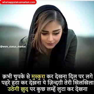 best 100+ smile shayari in hindi - स्माइल शायरी हिंदी में