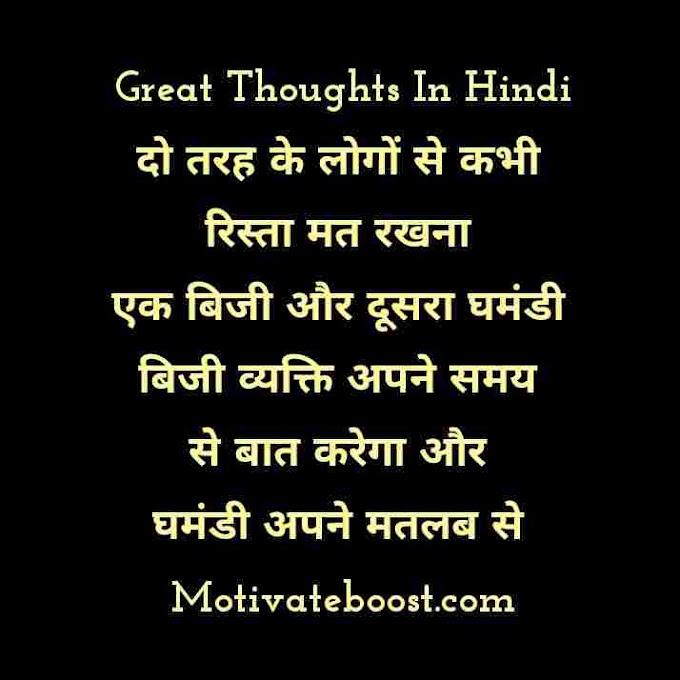 ग्रेट थॉट्स इन हिंदी | Great Thoughts In Hindi Image
