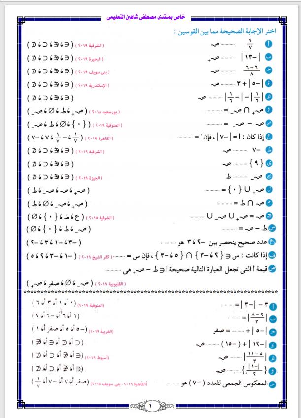 مراجعة رياضيات اختيار من متعدد (منهج شهر مارس) الصف السادس الابتدائي الترم الثانى 2021