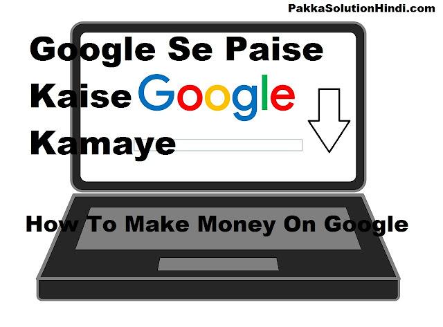 गूगल से हर महीने लाखो रुपये कैसे कमाए - Google Adsense Se Paise Kamane Ke Tarike