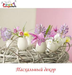 http://scrapcraft-ru.blogspot.ru/2016/04/4.html