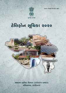 GUJARAT GOVERNMENT OFFICES TELEPHONE NUMBERS DIRECTORY
