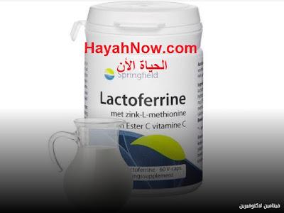 فيتامين لاكتوفيرين يستخدم كعلاج وقائي فعال ضد فيروس كورونا و تنصح الصحة بتناوله مرتين يوميا