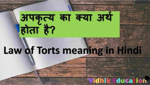 अपकृत्य का क्या अर्थ होता है?  Law of Torts meaning in Hindi notes India
