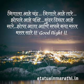 Good Night Marathi Shayri
