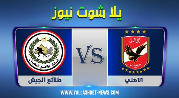 مشاهدة مباراة الاهلي وطلائع الجيش بث مباشر اليوم31-10-2020 الدوري المصري