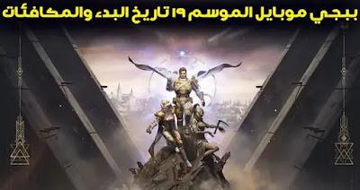 ببجي موبايل الموسم 19 تاريخ البدء والمكافئات