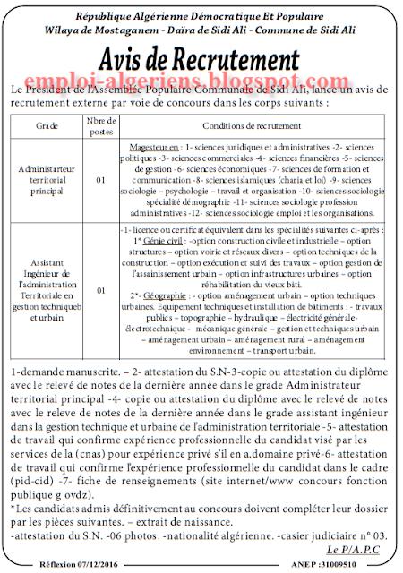 إعلان مسابقة توظيف في بلدية سيدي علي ولاية مستغانم ديسمبر 2016