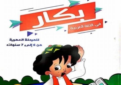 تحميل كتاب بكار في اللغة العربية الصف الأول اللإبتدائى الترم الاول