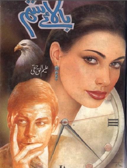 bala-e-sitam-novel-pdf-download