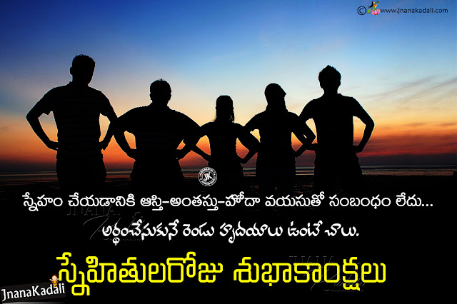 trending happy friendship day famous greetings, best friendship day wallpapers messages in telugu-happy friendship day online best greetings in telugu