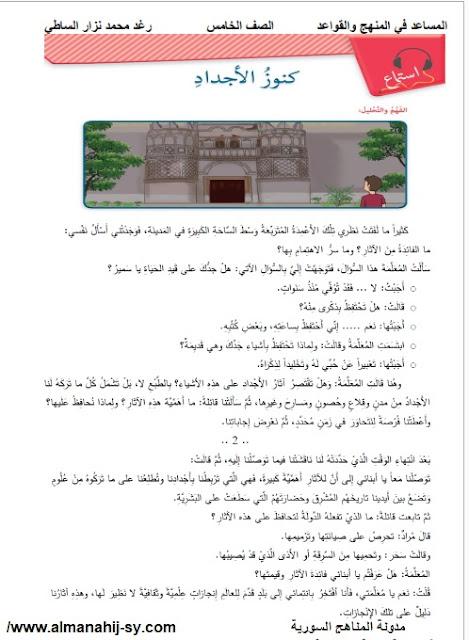 استماع كنوز الأجداد للصف الخامس لغة عربية الفصل الثاني