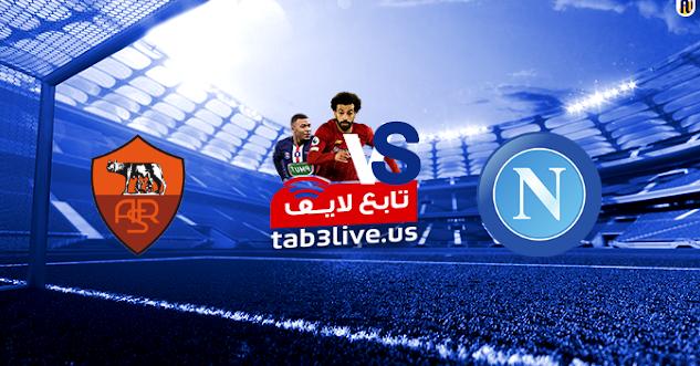 مشاهدة مباراة نابولي وروما بث مباشر اليوم 2020/11/29 الدوري الايطالي