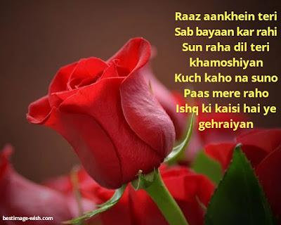 romantic Hindi love song images Shayari