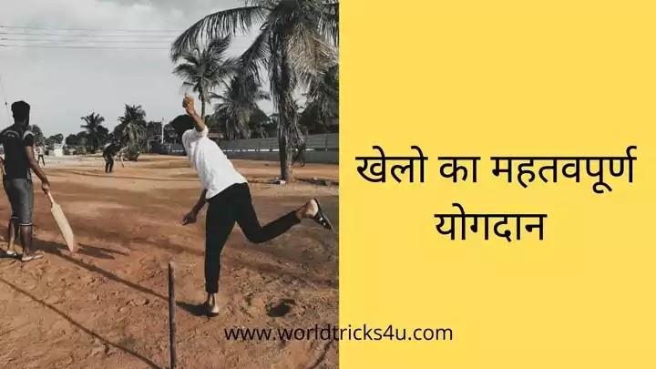 bharat kre rastriye khel kya hai or kon kon se hone chiye ,भारत का खेल कौन सा है ,इंग्लैंड का राष्ट्रीय खेल कौन सा है ,भारत का राज्य खेल कौन सा है ,राष्ट्रीय खेल आयोजन ,राष्ट्रीय खेल कब प्रारंभ हुए ,रूस का राष्ट्रीय खेल क्या है ,अमेरिका का राष्ट्रीय खेल क्या है ,राष्ट्रीय खेल दिवस