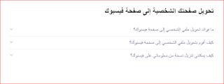 تحويل البروفايل لصفحة فيس بوك