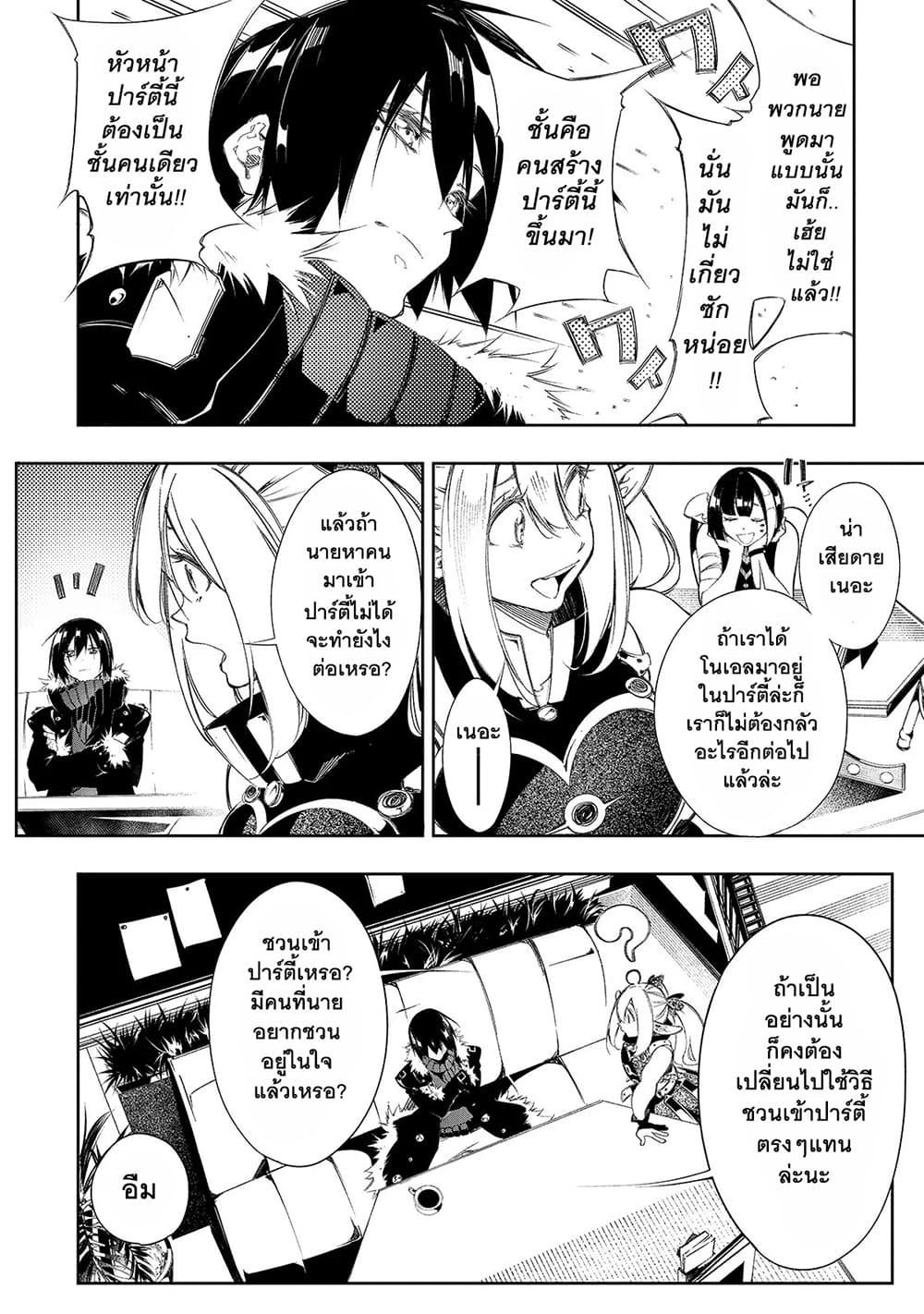 อ่านการ์ตูน Saikyou no Shien-shoku Wajutsushi Dearu Ore wa Sekai Saikyou Kuran o Shitagaeru ตอนที่ 9 หน้าที่ 17