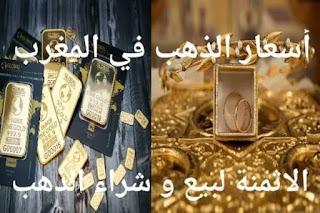 سعر-الذهب