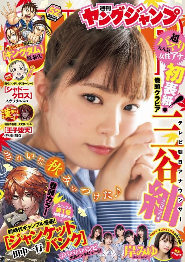 [Young Jump] 2020 No.52 Tsumugi Mitani 三谷紬 Miyu Kishi 岸みゆ