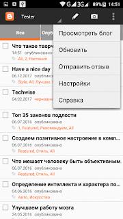 blogger на мобильном просмотреть блог