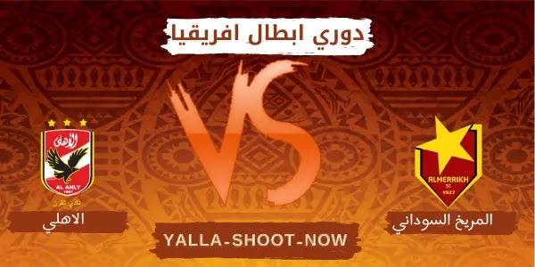 موعد مباراة الأهلي والمريخ السوداني دوري أبطال أفريقيا