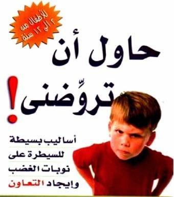 أساليب تربوية للتعامل مع الطفل العنيد