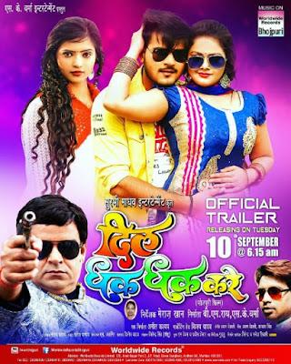 Dil Dhak Dhak Kare Bhojpuri Film 2019 - Arvind Akela Kallu Bhojpuri Film Download