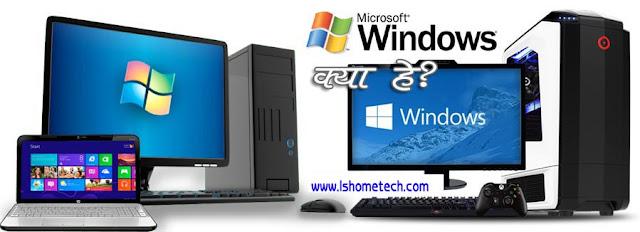 माइक्रोसॉफ्ट विंडोज क्या है?