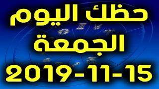 حظك اليوم الجمعة 15-11-2019 -Daily Horoscope