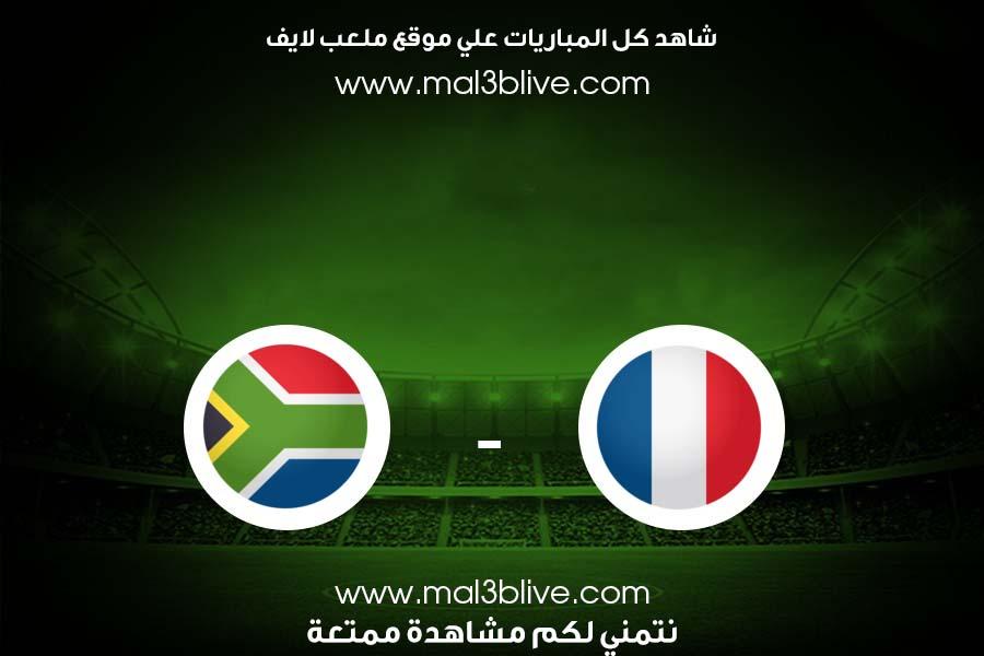 مشاهدة مباراة فرنسا وجنوب إفريقيا بث مباشر اليوم الموافق 2021/07/25 في الألعاب الأولمبية 2020