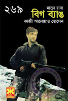 Big Bang by Kazi Anwar Hossain (Masud Rana - 269)