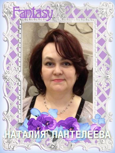 Наталия Пантелеева