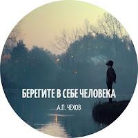 берегите в себе человека
