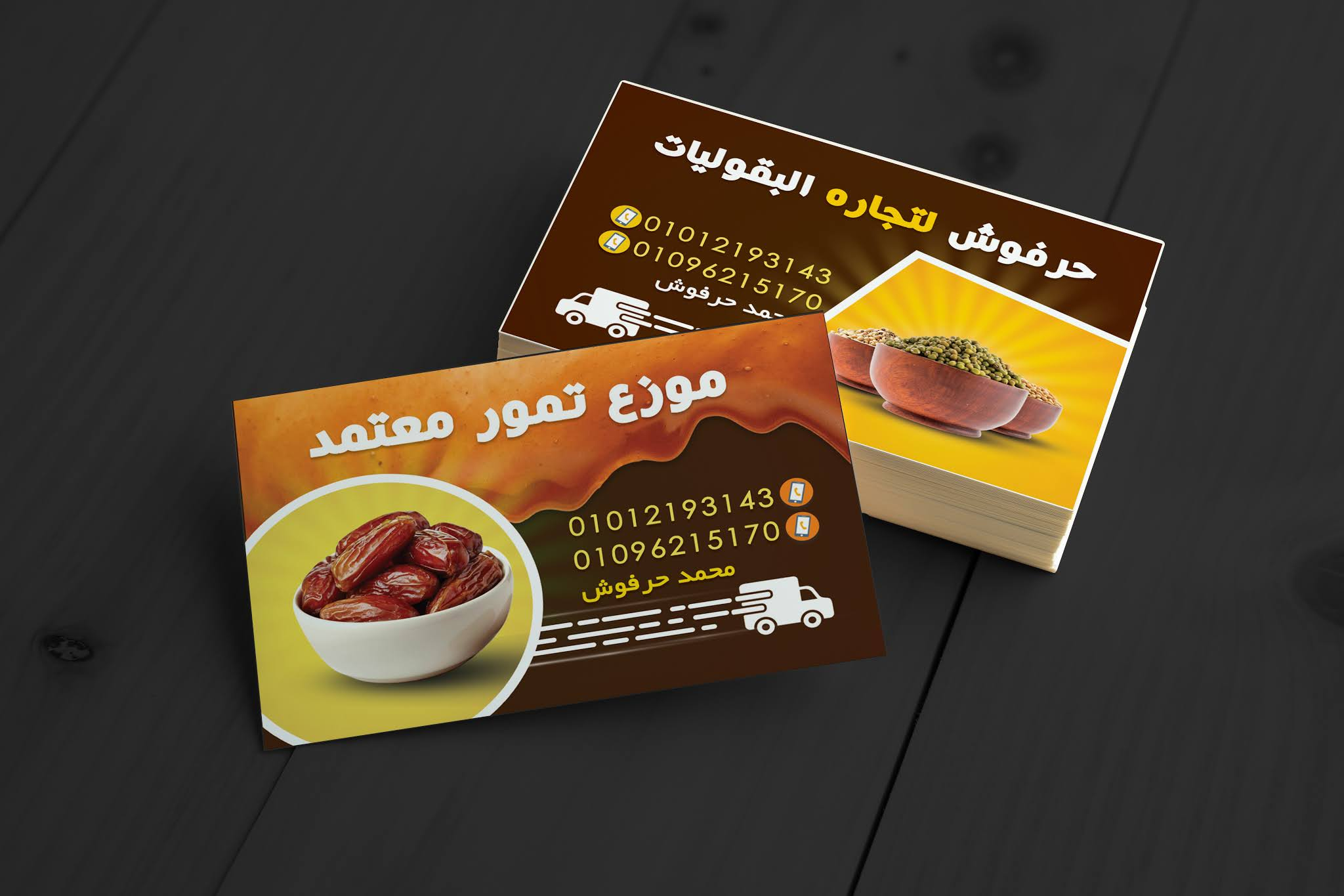 ree Psd Card Download A business card for selling sweets and dates