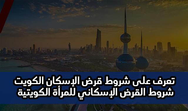 تعرف على شروط قرض الإسكان الكويت - شروط القرض الإسكاني للمرأة الكويتية