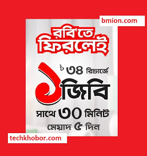 Robi Bondho SIM offer 2019 !  1GB + 30Min 34Tk Internet Offer (buy as many as you want)