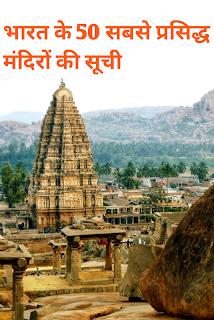 भारत के 50 महत्वपूर्ण एवं प्रसिद्ध मंदिरों की सूची । List of 50 important and famous temples of India