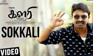 Kalari | Sokkali Video Song | Krishna, Vidya Pradeep | VV Prassanna | Kiran Chand