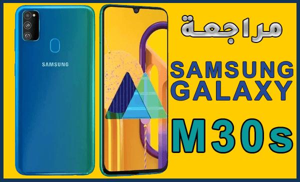 مراجعة مواصفات هاتف Samsung Galaxy M30s الجديد