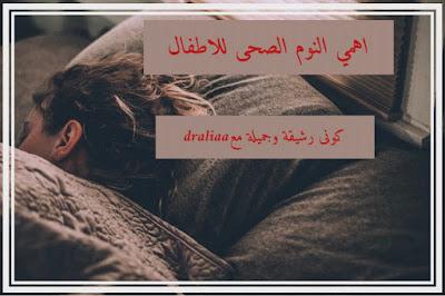 أهمية النوم الصحي للأطفال