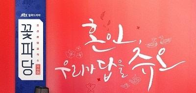 Drama Korea Flower Crew: Joseon Marriage Agency (2019)