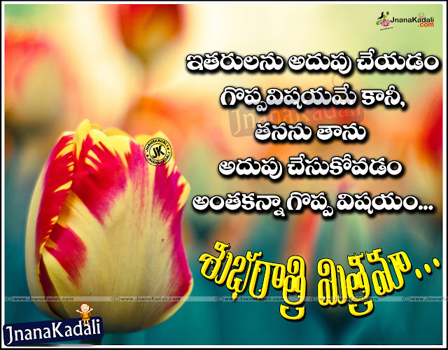 Telugu Good Night Quotes, lessons learned in life telugu quotes, Heart touching telugu life quotes, Best life quotes in telugu, Beautiful telugu life quotes for friends, Nice awesome telugu top good night quotes thoughts for face book google plus friends, Heart touching telugu good night quotes, new latest telugu trending good night quotes, Cool Good night quotes with nice thoughts, Awesome telugu good night sms whatsapp text messages