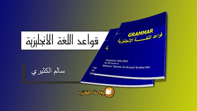 تحميل كتاب قواعد اللغة الانجليزية pdf – سالم الكثيري