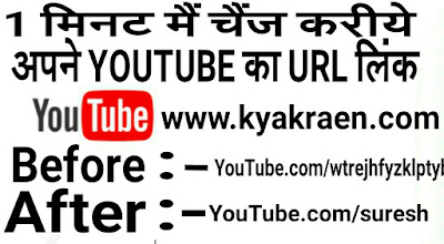 YouTube custom url kaise set karen
